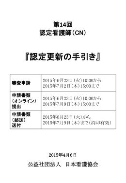 2015年第14回認定看護師認定更新の手引き(4月6日)