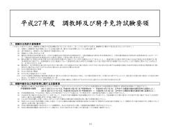 平成27年度 調教師及び騎手免許試験要領(PDF 203KByte)