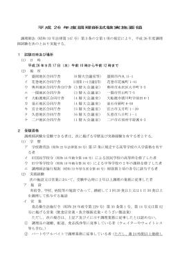 平成26年度調理師試験実施要領 (PDFファイル 278.8KB)