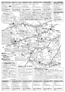 助産師マップ・中面(PDF) - 公益社団法人東京都助産師会世田谷目黒