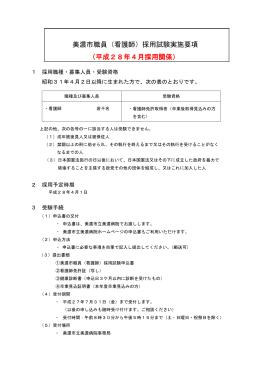 美濃市職員(看護師)採用試験実施要項 (平成28年4月採用関係)