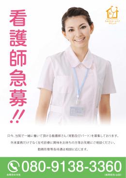 看護師急募