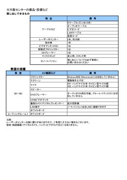 ※大阪センターの備品・設備など 教室の設備