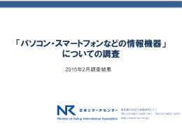 「パソコン・スマートフォンなどの情報機器」についての調査(2015年2月