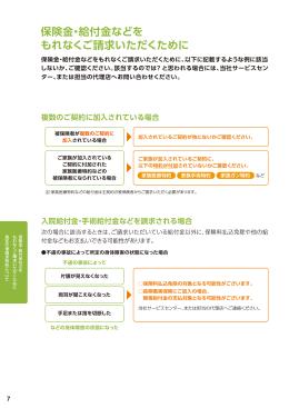 保険金・給付金などをもれなくご請求いただくために(PDF形式、161KB)