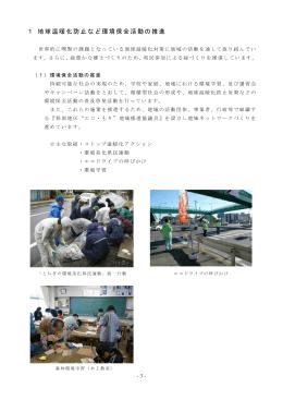 1.地球温暖化防止など環境保全活動の推進(PDF:862KB)