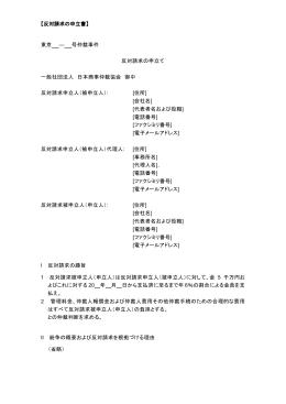 反対請求の申立書 - 日本商事仲裁協会