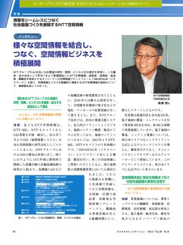 様々な空間情報を結合し - エンタープライズICT総合誌 月刊ビジネス