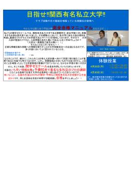 目指せ‼関西有名私立大学‼