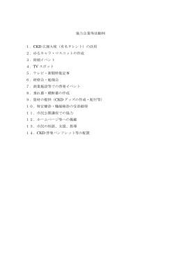 協力企業等活動例 1.CKD 広報大使(有名タレント)の活用 2.ゆる