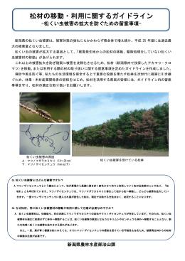 松材の移動・利用に関するガイドライン