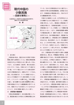 現代中国の 少数民族
