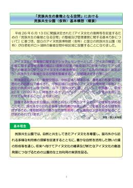 における 民族共生公園(仮称)基本構想 - 北海道開発局