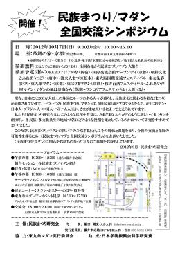 ¥ 民族まつり/マダン 全国交流シンポジウム