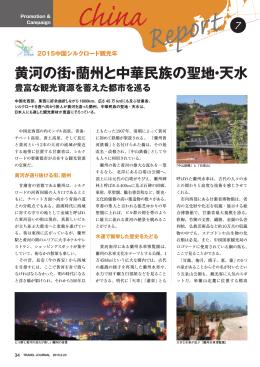 7 黄河の街・蘭州と中華民族の聖地・天水