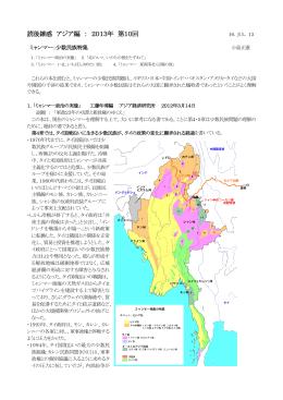 読後雑感 アジア編 : 2013年 第10回 ミャンマー:少数民族特集