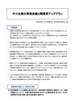 中小企業の事業承継と開業率アッププラン(最終決定版)(PDF