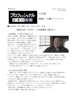 プロフェッショナル 仕事の流儀「大相撲 横綱・白鵬スペシャル」