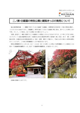 二ノ瀬・白龍園の特別公開と観覧きっぷの発売について