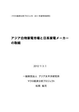 アジア白物家電市場と日系家電メーカー の取組