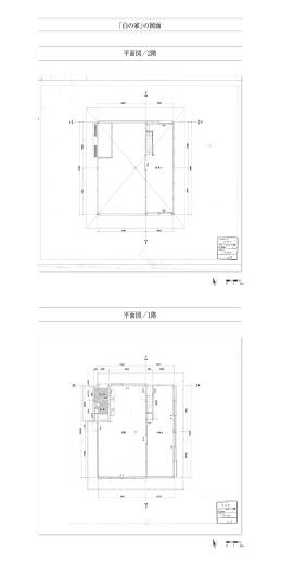 「白の家」の図面 平面図/2階 平面図/1階