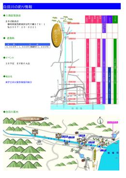 白田川の釣り情報