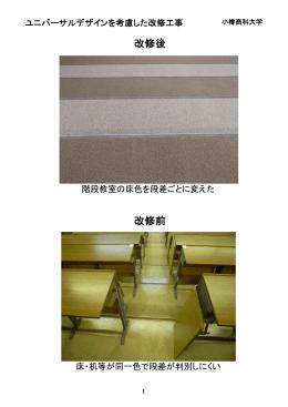 余 白 余 白 - 小樽商科大学