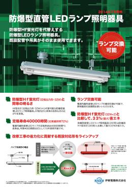 防爆型直管LEDランプ照明器具