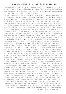 親野智可等(おやのちから)氏(本名:杉山桂一氏)講演内容