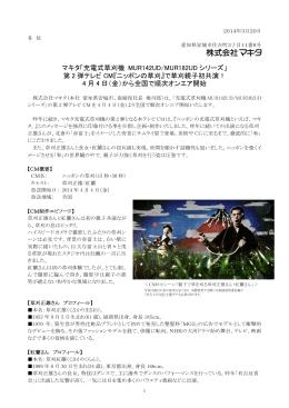 第 2 弾テレビ CM『ニッポンの草刈』で草刈親子