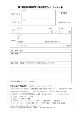 第11回C  NOVELS大賞エントリーシート