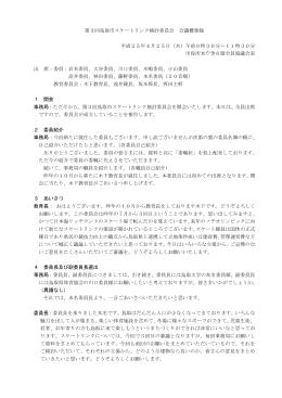 第3回鳥取市スケートリンク検討委員会 会議概要録 平成25年4月25日