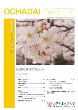 2014年4月号 - お茶の水女子大学