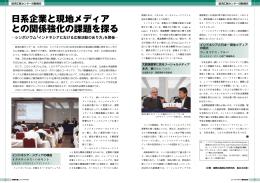 『経済広報』 2015年8月号掲載