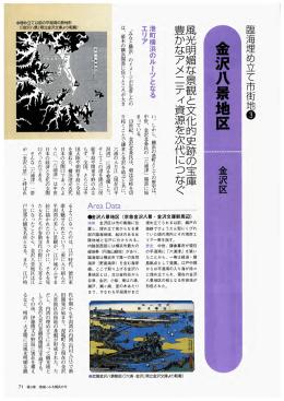 は、 葉の横浜開港に負うところが大き い。 しかし、 横浜の詩