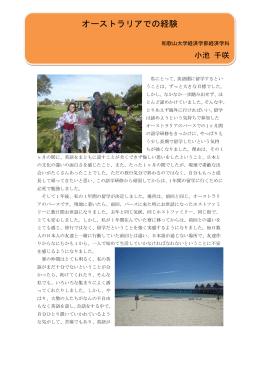 小池 千咲 - 和歌山大学