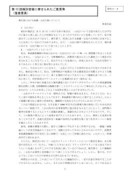 資料2-6 第 13 回検討会後に寄せられたご意見等(笹倉委員)[PDF
