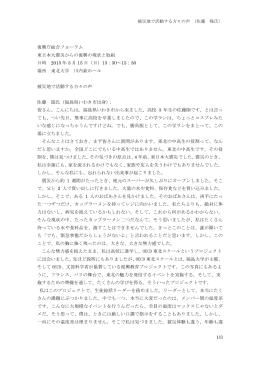 講演記録 - 復興庁