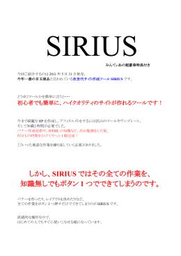 しかし、SIRIUS ではその全ての作業を、 知識無しでもボタン 1 つでできて
