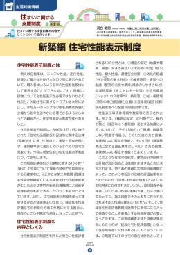 第2回 新築編 住宅性能表示制度[PDF形式]
