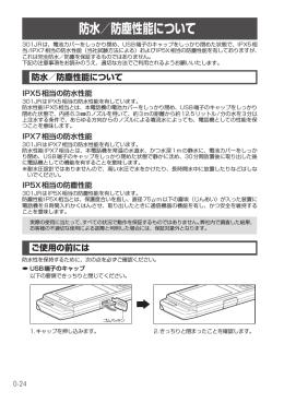 防水/防塵性能について(708KB)