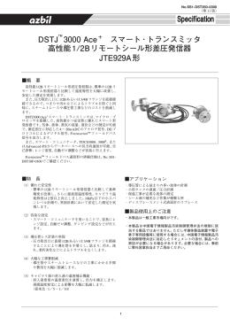 DSTJTM 3000 Ace+ スマート・トランスミッタ 高性能1/2Bリモートシール
