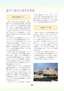 意外と身近な西洋古典語 [PDF 1.8M]