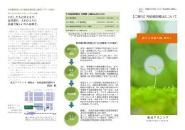 【ご案内】免疫細胞療法について 東京クリニック