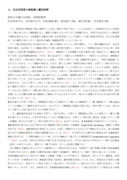 4.反応性病変の細胞像と鑑別診断 昭和大学藤が丘病院 病理診断科
