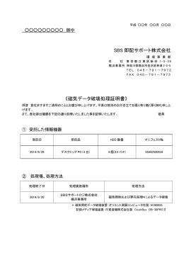 SBS 即配サポート株式会社 《磁気データ破壊処理証明書》