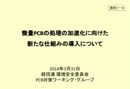 微量PCBの処理の加速化に向けた 新たな仕組みの導入について