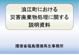 浪江町における 災害廃棄物処理に関する 説明資料