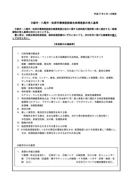 大阪市・八尾市・松原市環境施設組合処理施設の受入基準