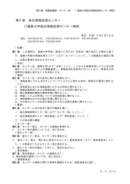第4章 総合情報処理センター 福島大学総合情報処理センター規則